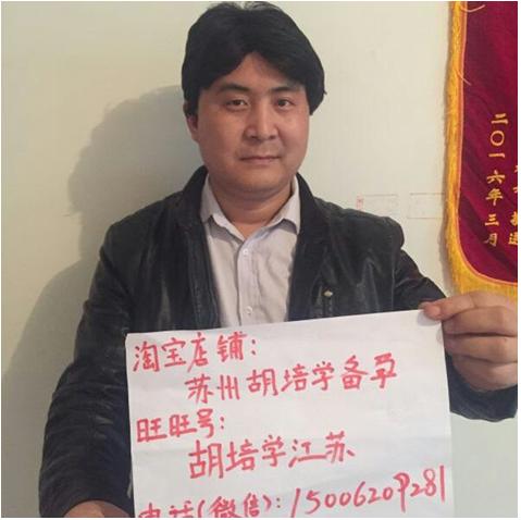 名家杂谈:苏州胡培学中医谈生育