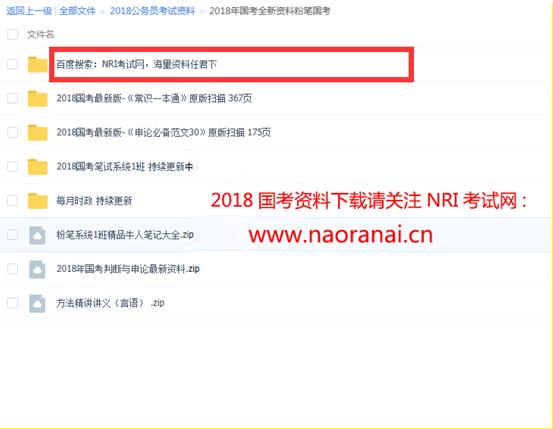 2018年国考省考行测申论遴选百度云网盘课件