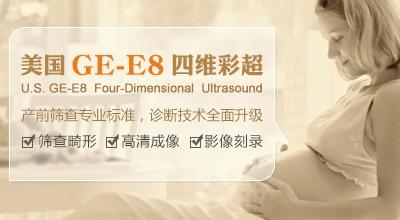 肥孕妇六个月做四维彩超图片