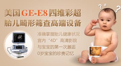 合肥孕妇五个月四维彩超图片