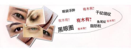 常见的眼部问题有哪些? 1、眼纹 成因:眼部肌肤厚度只有约0.3mm,而眼部肌肤的水脂膜缺乏水份及油份分泌,加上平日眼眶肌肉经常收缩,胶原组织容易失去弹性,眼部肌肤因松弛渐形成眼纹。 2、眼袋 成因:眼睛肿原因与饮食习惯和不良的生活作息密不可分。 习惯在睡前喝大量水、经常久坐不动、平常饮食习惯口味重、经常熬夜以及遗传性的人。或者是后天休息不好、睡眠不好,也都是引起眼睛肿的一个原因。