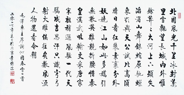 李传波启功体书法作品《沁园春雪》作品来源:易从网图片