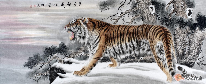 国画名家王建辉八尺横幅动物画老虎《王者神威》作品来源:易从网 老虎,百兽之王,一直受到大家的喜爱。并且作为吉祥和平安的吉祥物,常常是人们创作的题材。王建辉画家的这幅工笔动物画《王者神威》,画中树枝和雪景的映衬更是使这幅画更具意境和张力,同时也将老虎烘托的大气有度,更是将老虎的王者之风展现出来,给人以无穷的遐想空间。无论是用于家居装饰还是用于收藏送礼都是非常不错的一个选择!