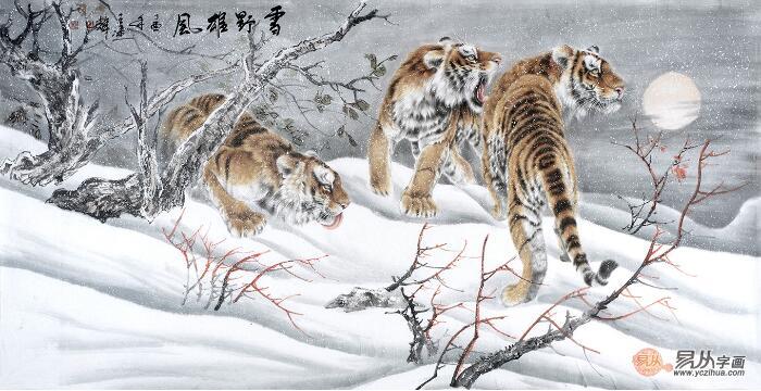 国画名家王建辉八尺横幅动物画老虎《雪野雄风》作品来源:易从网