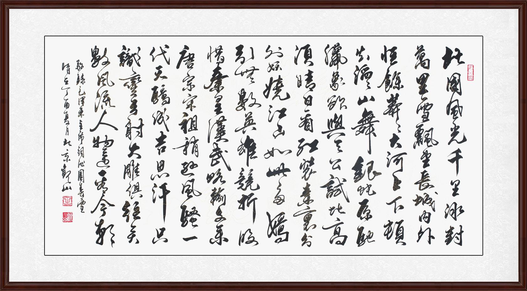 沁园春雪书法6幅 不同书体呈现不同的气势图片