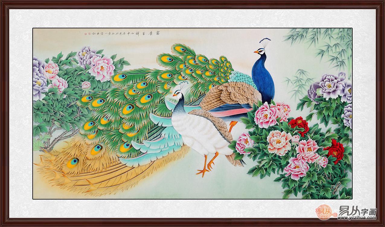 装饰画 王一容工笔画孔雀牡丹图《富贵呈祥》作品出自:易从网-风