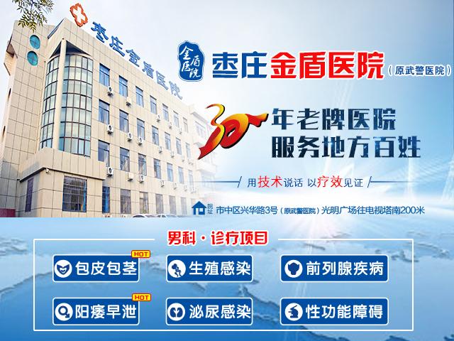 枣庄金盾医院