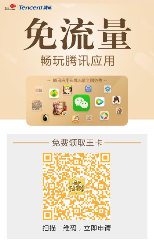 联通大王卡_正规免费受理中心,腾讯大王卡免费申请官网