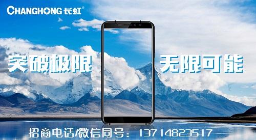 长虹S16微营销手机能自动加好友吗?微商代理微店怎么找客源?