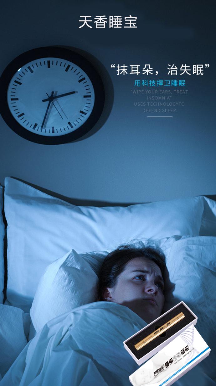 独特的天香睡宝睡眠冷敷凝胶在睡眠市场脱颖而出,横扫各种戏精产品