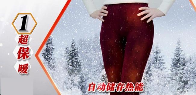 详情请点击进入雅鹿超强蓄热裤厂家官方网站:http://www.yaluchaoqingxureku.com