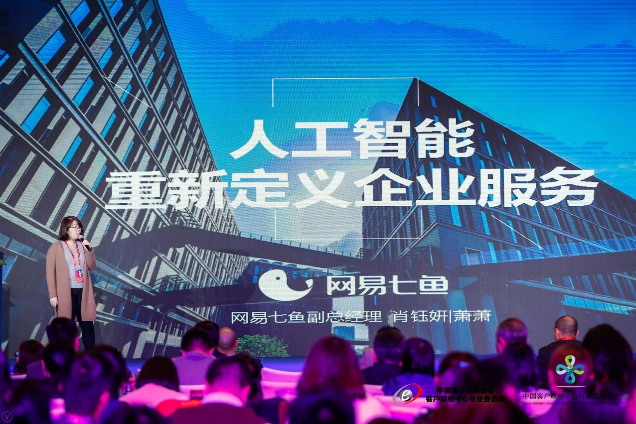 """网易七鱼荣获""""2018中国客户联络中心行业推荐企业""""称号"""