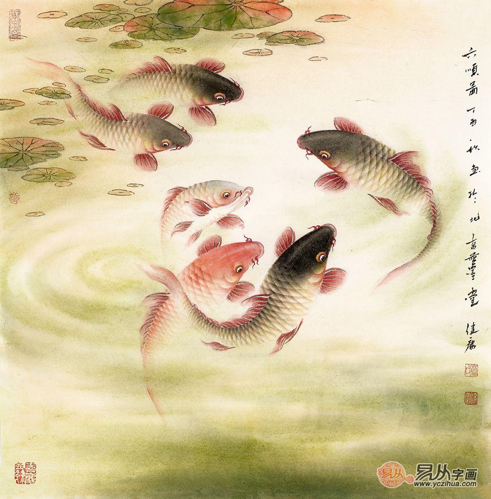 国画鉴赏 蓝健康新作国画鲤鱼