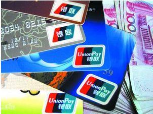 关于完善银行卡刷卡手续费定价机制的通知-财鹿