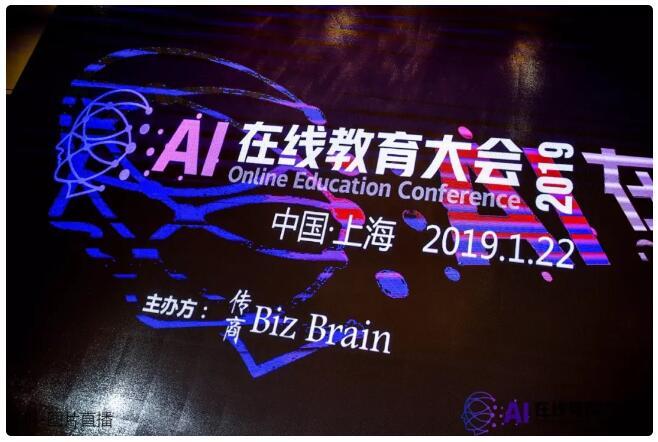 教育数字化转型之路, 目睹独家视频直播AI在线教育大会