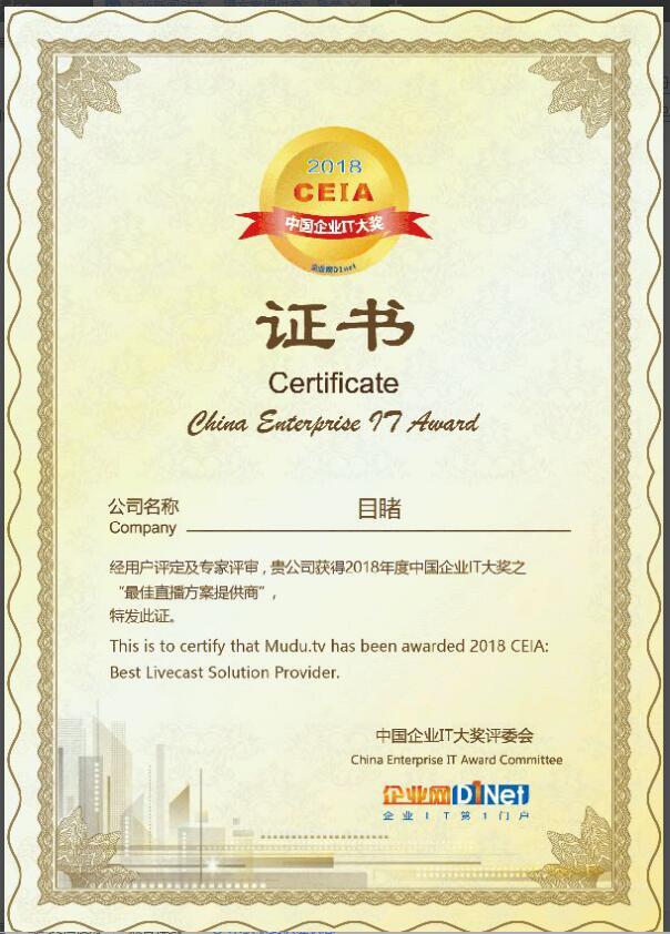 """2018 CEIA中国企业IT大奖,目睹再获""""最佳直播方案提供商""""殊荣"""