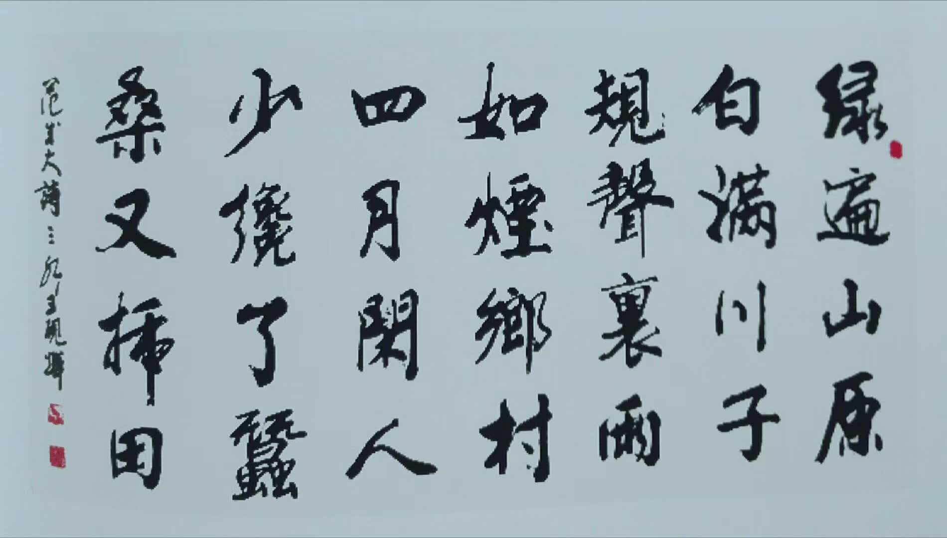 《书法艺术,阴阳结合,中和为妙》著名书法家王砚辉论