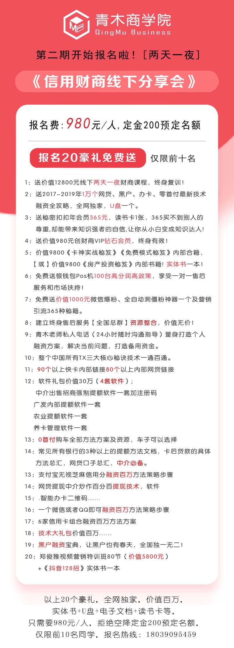 青木商学院:信用财商线下分享会,开始报名啦!20豪礼免费送!