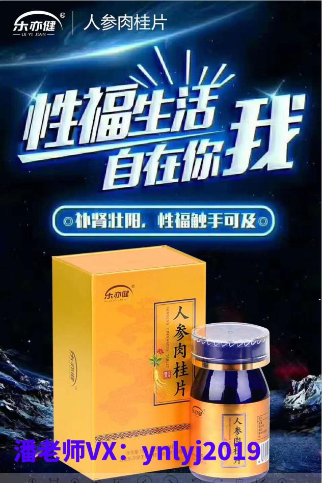 乐亦健人参肉桂片主要是治疗啥的,多少钱一盒?