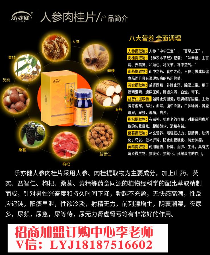 乐亦健人参肉桂片厂家面向全国招商/诚招代理商/加盟商/